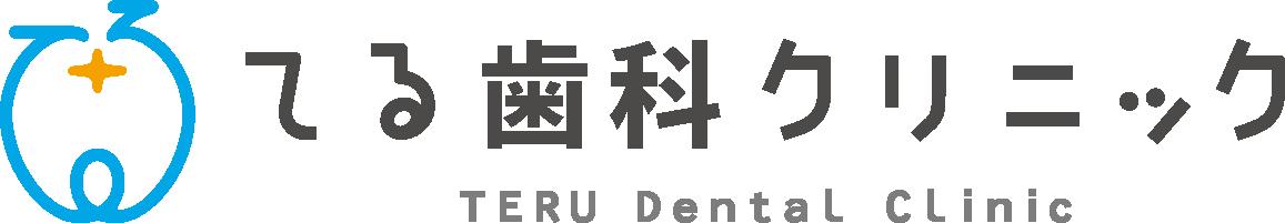 てる歯科クリニック